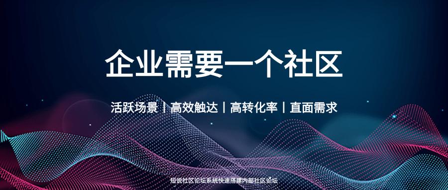 企业需要一个社区@凡科快图 (1).png